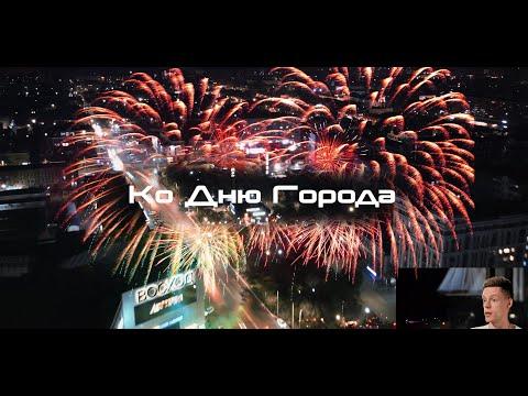 Ко Дню города Оренбурга !