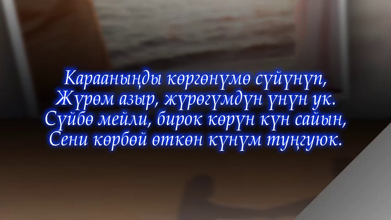 картинка лирика кыргызскому чем