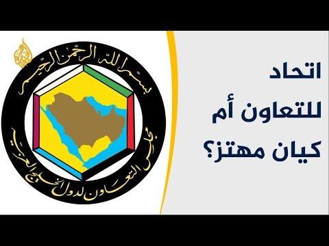 المجلس الخليجي في قمته.. اتحاد للتعاون أم كيان مهتز؟  - نشر قبل 8 ساعة
