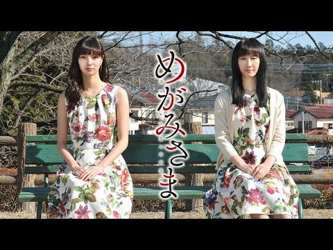 [trailer] Megami sama [Movie 2017]