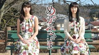 Video [trailer] Megami sama [Movie 2017] download MP3, 3GP, MP4, WEBM, AVI, FLV Desember 2017