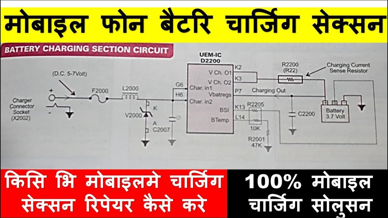 Mobile Not Charging 100 Solution For All Type Of G730 Circuit Diagram Problem In Any Kind Phone