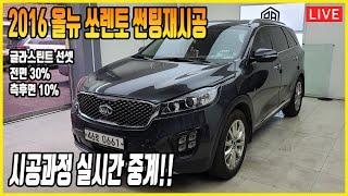 2016 올뉴 쏘렌토 글라스틴트 선셋 열차단썬팅 재시공…