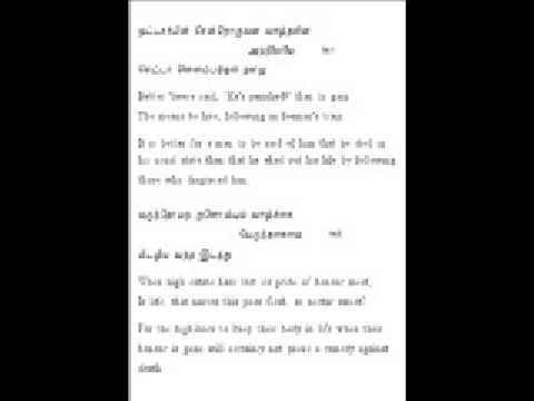 Thirukkural by A R Rahman & Blaaze