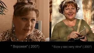 От роли к роли . Татьяна Кравченко .