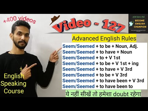 Download Daily Use English Sentences | Seem, seems, seemed to के जबरदस्त Concepts | Video 127