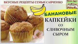 Банановые Капкейки Кексы со сливочным сыром Рецепты семьи Савченко Banana cupcakes