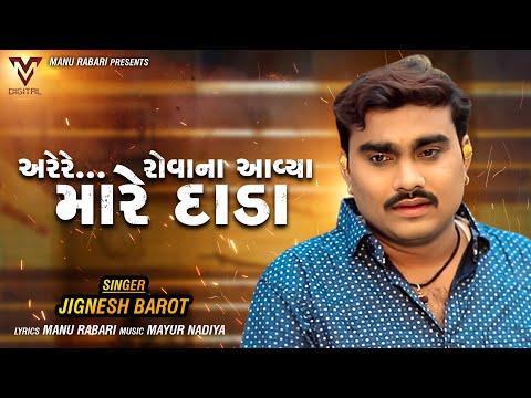 Jignesh Barot   Are Re Rovana Aavya Mare Dada   Latest Gujrati Song   Vm Digital