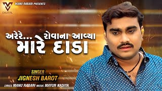Jignesh Barot | Are Re Rovana Aavya Mare Dada | Latest Gujrati Song | VM DIGITAL