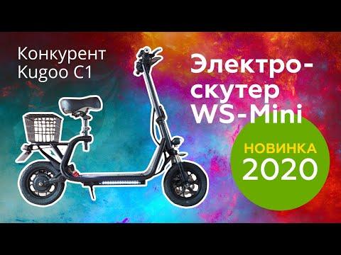 Электроскутер Citycoco WS-Mini 500W обзор и тест-драйв. Сравниваем с Kugoo C1