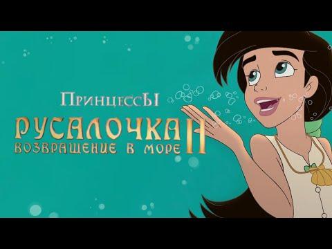 Мультфильм русалочка 2 дисней смотреть онлайн в хорошем качестве бесплатно
