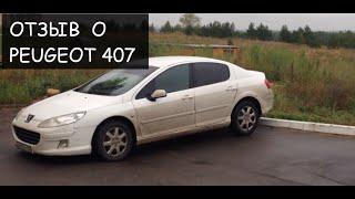 Обзор Peugeot 407 спустя 2 месяца владения часть 2