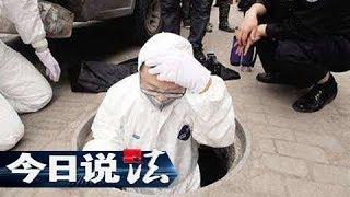 《今日说法》 20180110 无法填平的窟窿   CCTV今日说法官方频道