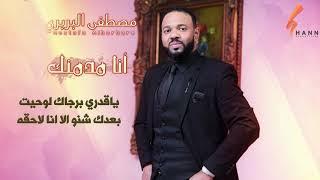 مصطفي البربري - انا مدمنك || New 2019 || اغاني سودانية 2019