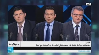 تونس: هجمات جهادية غير مسبوقة قرب الحدود مع ليبيا
