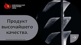 Продукция Невинномысского Радиаторного Завода