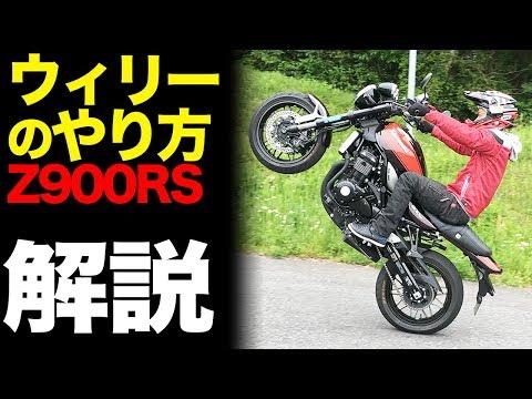 【大型バイク】ウィリーのやり方【Z900RS】ライディングテクニック教習