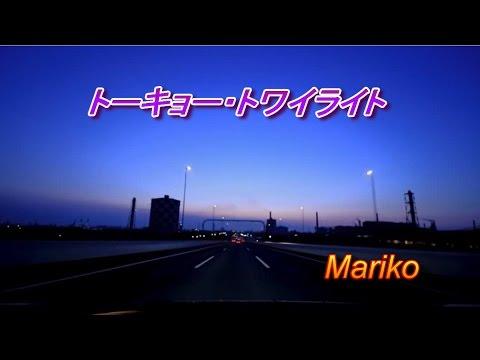 トーキョー・トワイライト   チェウニ 💖 Mariko