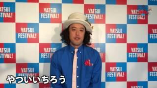 YATSUI FESTIVAL!主催やついいちろうよりコメント 最高のフェスにしまし...