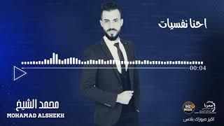 من يوم الله سوانا ترا احنا نفسيات كامله الفنان محمد الشيخ  Mohamad Alshekh