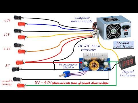 تحويل بور سبلاي كمبيوتر إلي مصدر جهد ثابت ومتغير  5V – 42V