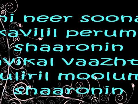 Rajeevam Vidarum Nin Mizhikal With Lyrics