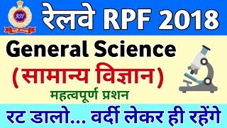 RPF General Science Most Important Question || RPF General Science in Hindi
