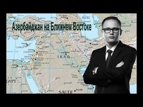 Али Гаджизаде  Азербайджан и Армения в ближневосточной политике