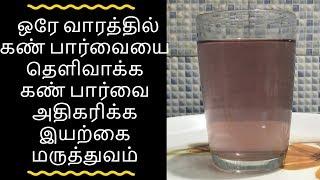 ஒரே வாரத்தில் கண் பார்வையை தெளிவாக்க கண் பார்வை அதிகரிக்க பாட்டி வைத்தியம் -  Tamil health tips