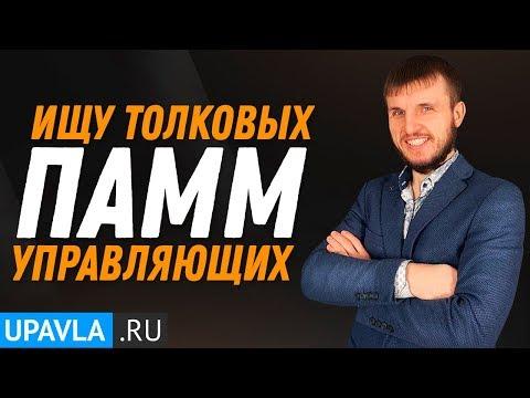 Ищу Прибыльных и Стабильных ПАММ Управляющих в Инвестиционный Фонд Личный Банк!