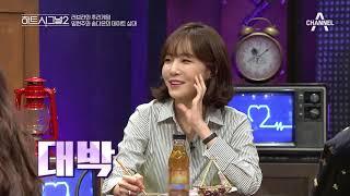 (반전주의) 송다은의 시그널은 김현우에게?! 정재호는 어디로...