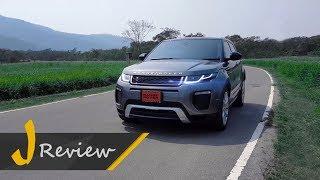 รีวิวภายนอก/ภายใน New Range Rover Evoque รุ่น HSE Dynamic มูลค่า 4.69 ล้านบาท