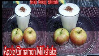 Apple Cinnamon Milkshake, Saib Darcheni milkshake Recipe by Roshni Cooking