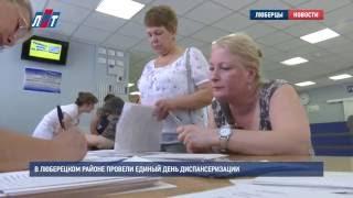 В Люберецком районе провели Единый день диспансеризации(В Люберецком районе состоялся Единый день диспансеризации. Пациентов принимали все поликлинические отдел..., 2016-07-19T06:41:21.000Z)