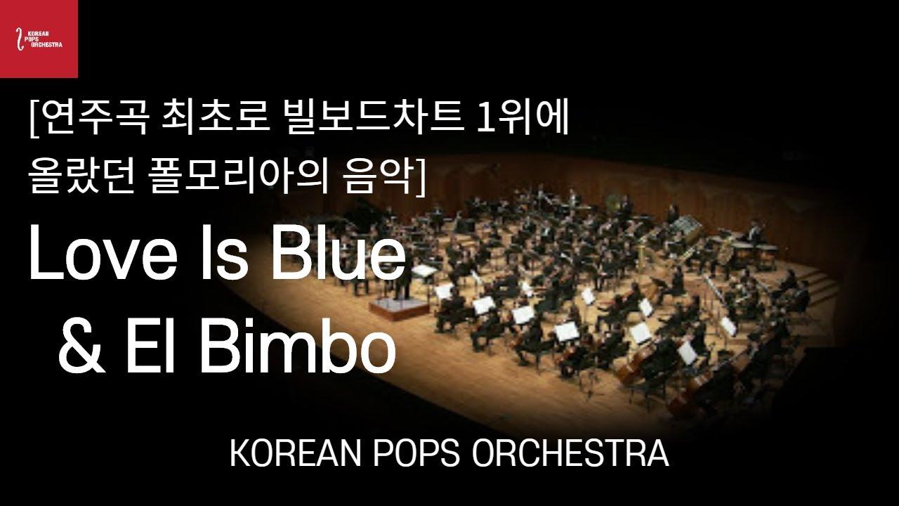Love Is Blue  & El Bimbo by KOREAN POPS ORCHESTRA(코리안팝스오케스트라)