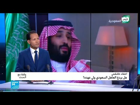 اختفاء خاشقجي.. هل يردع العاهل السعودي ولي عهده؟  - نشر قبل 2 ساعة