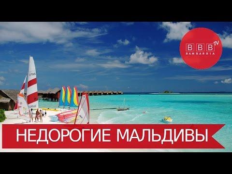 Эконом-туры на МАЛЬДИВЫ: как отдохнуть недорого на островах