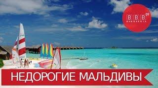 Эконом-туры на МАЛЬДИВЫ: как отдохнуть недорого на островах(Думаете, что отдых на Мальдивах - это обязательно дорого? Наш эксперт - Юлия Пограничная докажет обратное..., 2017-01-20T15:13:25.000Z)