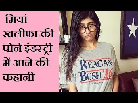जानिए मियां खलीफा की पोर्न इंडस्ट्री में आने की कहानी | Mia Khalifa Life Story In Hindi | Rochak thumbnail