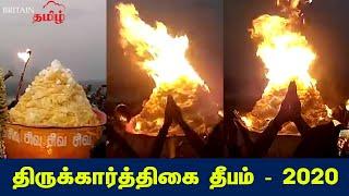 கார்த்திகை தீபம் – திருவண்ணமலையில் இருந்து நேரடியாக | Live Karthigai Dheebam 2020 | Britain Tamil