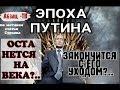 Эпоха Путина не кончится никогда? или система развалится с его уходом? что там с преемником?