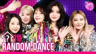 [랜덤1열댄스] RANDOM 1LINE DANCE! EXID의 7년 돌아보기