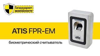 ATIS FPR-EM - биометрический считыватель для систем контроля доступа(, 2016-08-01T12:30:08.000Z)