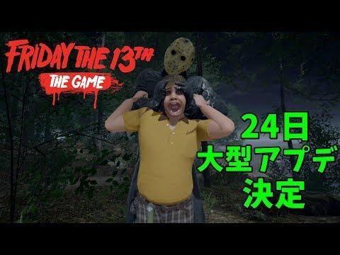 【13日の金曜日】5/22 大型アプデ24日に決定 #596【ゲーム実況】Friday the 13th The Game 生放送