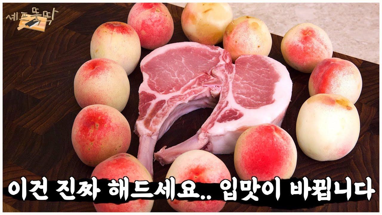 복숭아 하나로 인생 돼지고기가 탄생한다면 믿으시겠습니까?