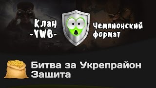 Битва за Укрепрайон - КОРМ2 vs -YWB-