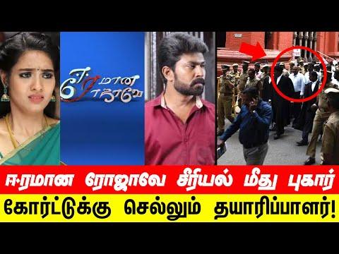 சிக்கலில் சிக்கிய ஈரமான ரோஜாவே சீரியல்! நீதிமன்றத்தில் புகார்? Eeramana Rojave Serial   Vijay TV
