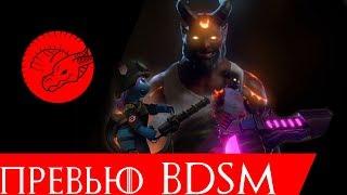 BDSM: Big Drunk Satanic Massacre Обзор Превью (Дока 2 и Пони 18+) | Игра Обзоров