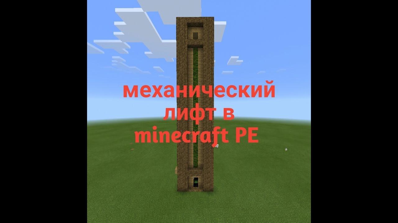Как сделать механический лифт фото 47