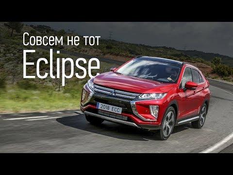 Кроссовер Eclipse Cross — последнее слово Mitsubishi?
